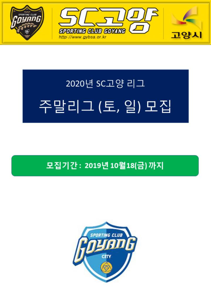 2020년 SC고양리그모집요강 - 주말리그1.png